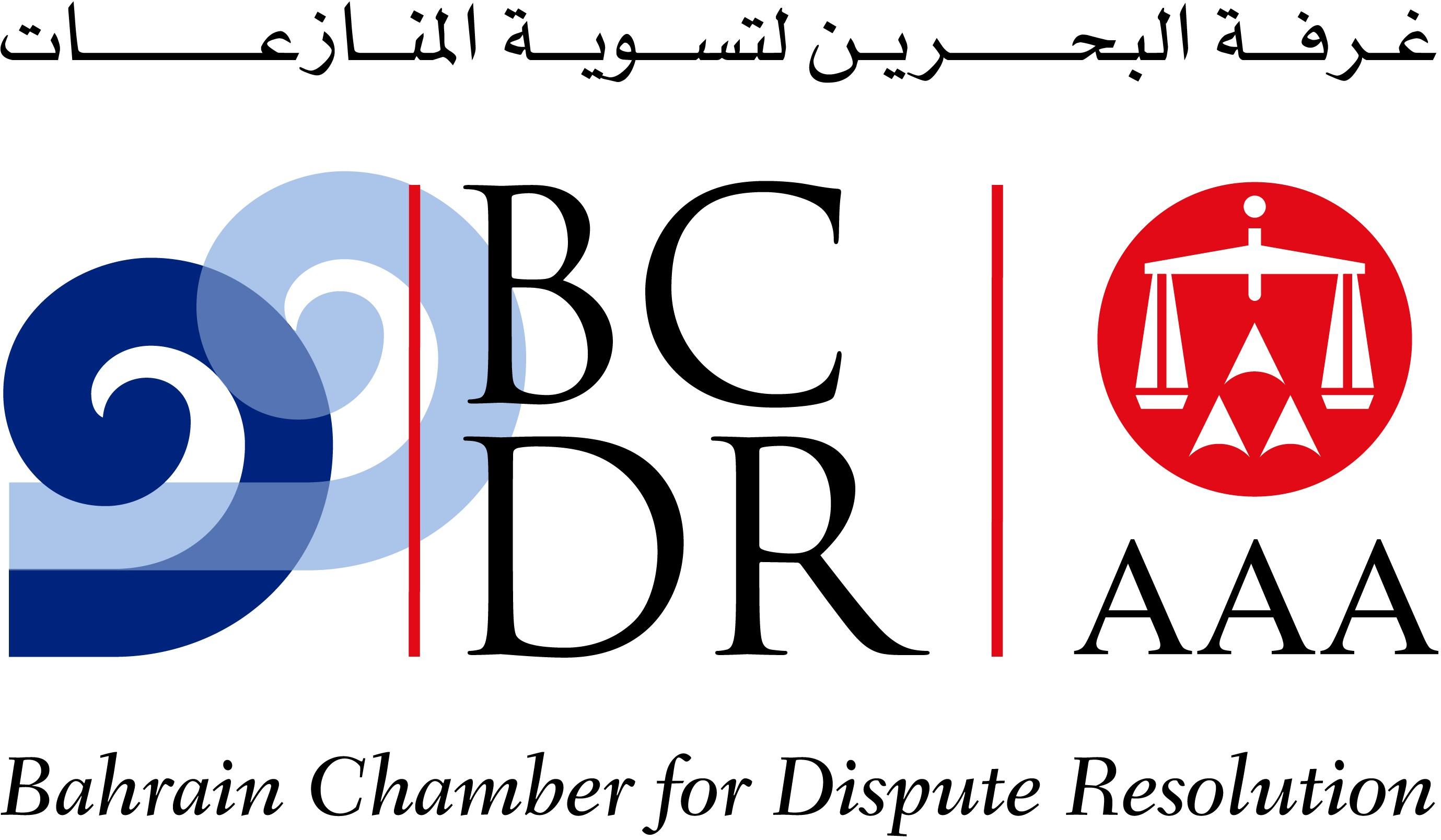 Chambre de règlement des différends de Bahreïn